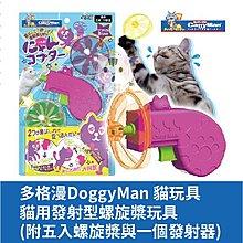 ×貓狗衛星× 多格漫 DoggyMan 貓用發射型螺旋槳玩具 (附五入螺旋槳與一個發射器)