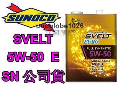 【華興國際】日本SUNOCO機油 台灣公司貨 0W-50 5W-30 5W-40 0W50 5W30 5W40速馬力