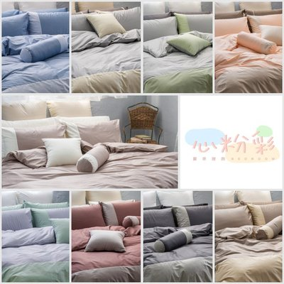 《40支紗》雙人特大床包/兩用被套/枕套/4件式【共9色】心粉彩 100%精梳棉-麗塔寢飾-