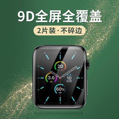 塔菲克 apple watch5鋼化膜全屏蘋果手表軟水凝膜iwatch4/3/2/1代全包邊覆蓋曲面高清38/40/42