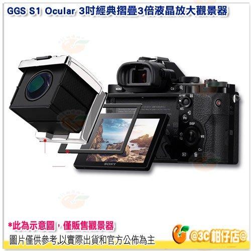 附護目鏡 GGS S1 Ocular 3吋經典摺疊3倍液晶放大觀景器 公司貨 適 SONY A7 II A7III