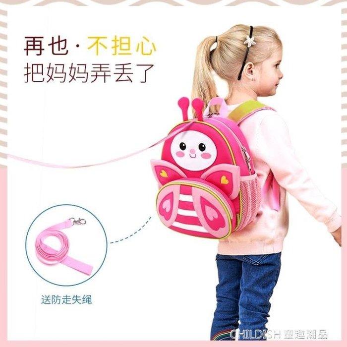 幼兒園書包兒童雙肩包1-3-6周歲寶寶女童韓版可愛時尚防走失背包