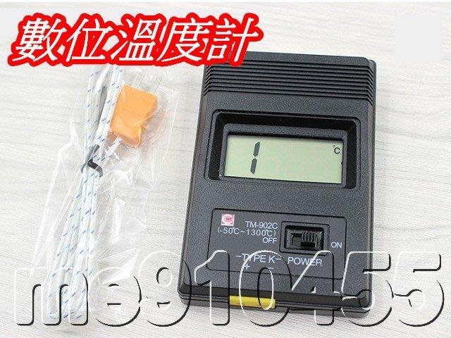 溫度錶 溫度計 測溫計 TM902C高溫 快速 溫測器 電子測溫儀 -50+1300 數顯溫度計 有現貨