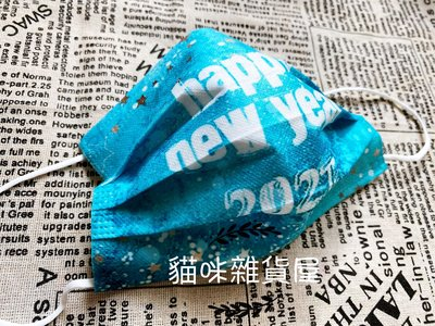 特殊收藏 新年煙火  5 入 (月河藍漸層色 成人平面口罩 台灣現貨 情侶 節慶)