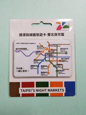 捷運路線圖悠遊卡-雙北夜市篇(日)-200404