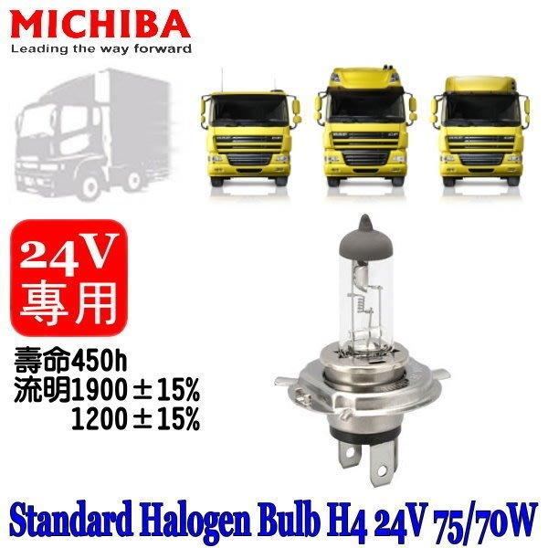 和霆車部品中和館—台灣MICHIBA 色溫4200K 規格H4 24V 75/70W 抗UV石英鹵素燈泡(1顆入)