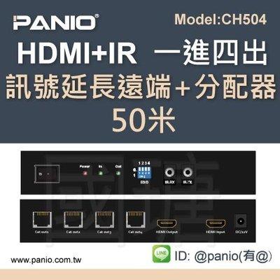 [現貨]HDMI轉RJ45 1進4出延長+分配同步顯示器(傳送端)《✤PANIO國瑭資訊》CH504
