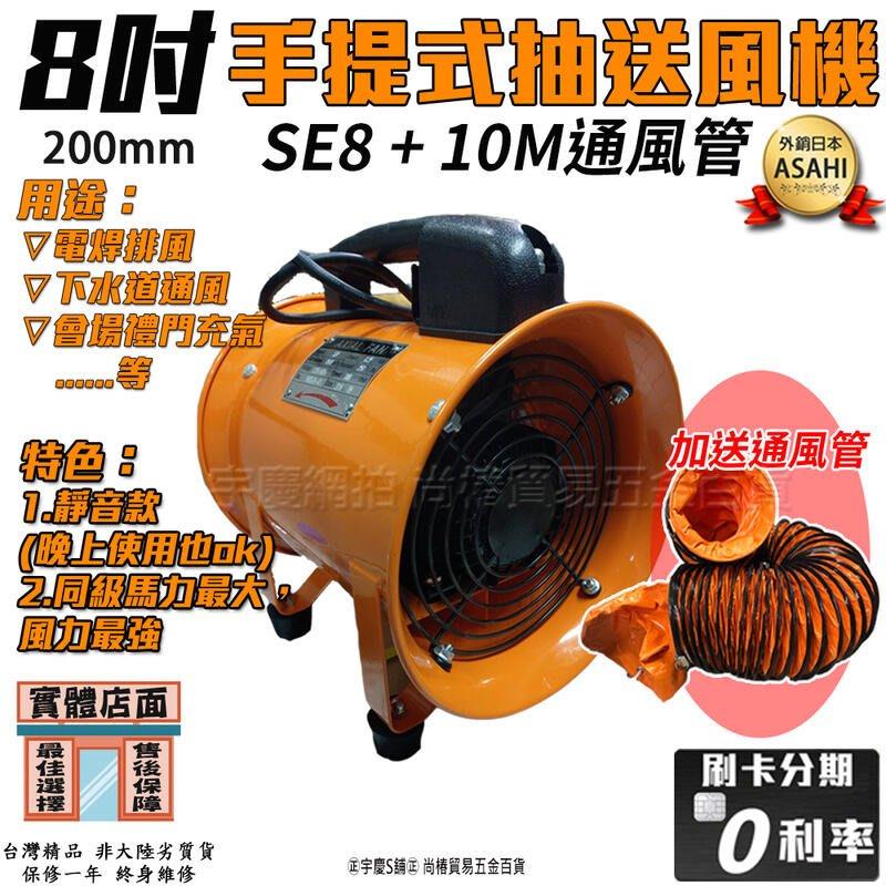㊣宇慶S舖㊣3期0利率|SE8+10M風管|台灣精品ASAHI 8吋手提抽送風機 抽風扇 排風機 工廠通風吸排扇 送風機