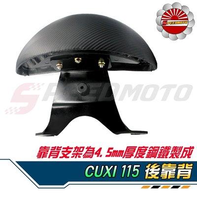 【Speedmoto】CUXI115 半月型 小饅頭 造型後靠墊組 後靠背 後靠墊 黑鐵 支架 CUXI 115 扶手