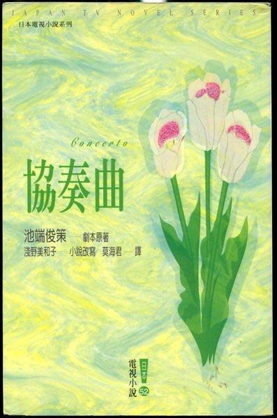 【語宸書店K517/小說】《協奏曲》ISBN:9576435137│東販出版│池端俊策