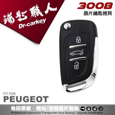 【汽車鑰匙職人】寶獅 PEUGEOT 3008 新增摺疊遙控鑰匙 複製晶片摺疊鑰匙 鑰匙遺失要新增