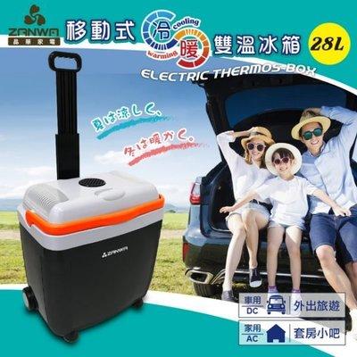 【山山小舖】(免運)ZANWA晶華 移動式冷暖雙溫冰箱/保溫箱/冷藏箱 CLT-28