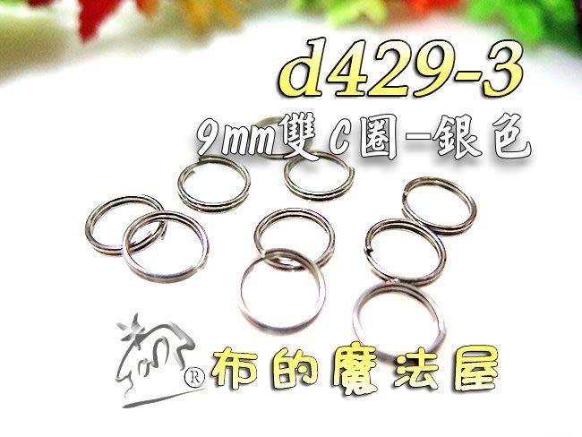 【布的魔法屋】d429-3銀色10入組9mm雙C圈(買10送1,雙圈C圈圈,鑰匙圈,可搭配鑰匙圈扣環,小鋼圈鑰匙配件)