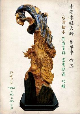 【四行一藝術空間】中國 木雕大師.萬早平 作品【孔雀呈祥.富貴牡丹 巧雕】 檜木雕刻 作品尺寸:高166.5寬62深50