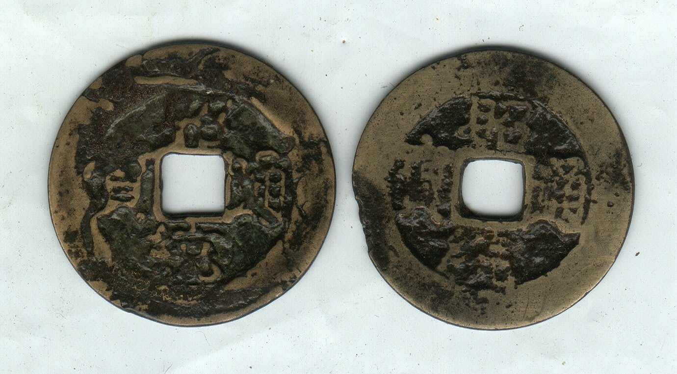 安南錢-《昭統通寶》2枚