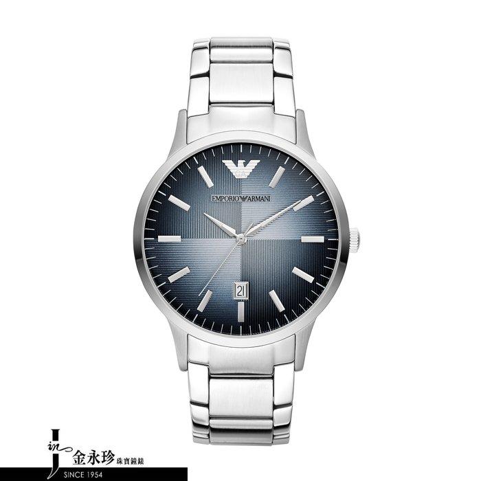金永珍珠寶鐘錶* ARMANI錶 原廠真品 經典藍面 AR2472 對錶 生日 聖誕禮物 送鍍膜*