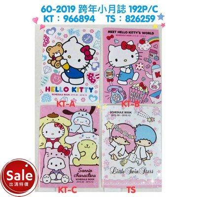 大賀屋 Hello Kitty 2019 跨年 小月誌 手帳 台北 高雄 捷運路線圖 凱蒂貓 正版 T00011726
