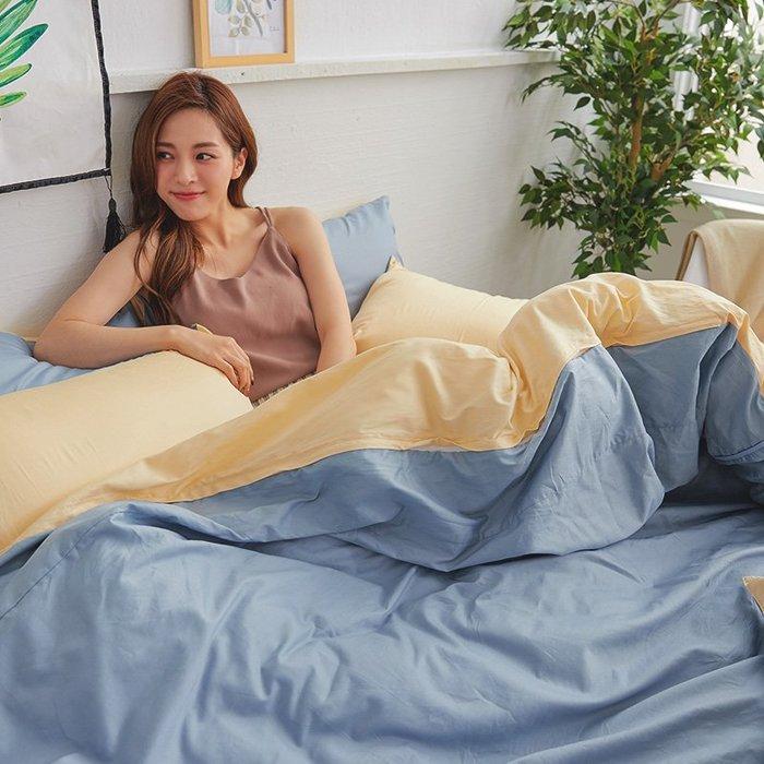 床包被套組 / 雙人特大【撞色系列-日出藍】含兩件枕套  100%精梳棉  戀家小舖AAA512