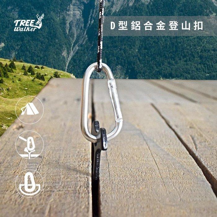 【Treewalker露遊】D型鋁合金登山扣(4入) 快掛 掛勾 掛環 鑰匙圈 按壓扣 D型扣 背包扣 水壺掛勾 登山