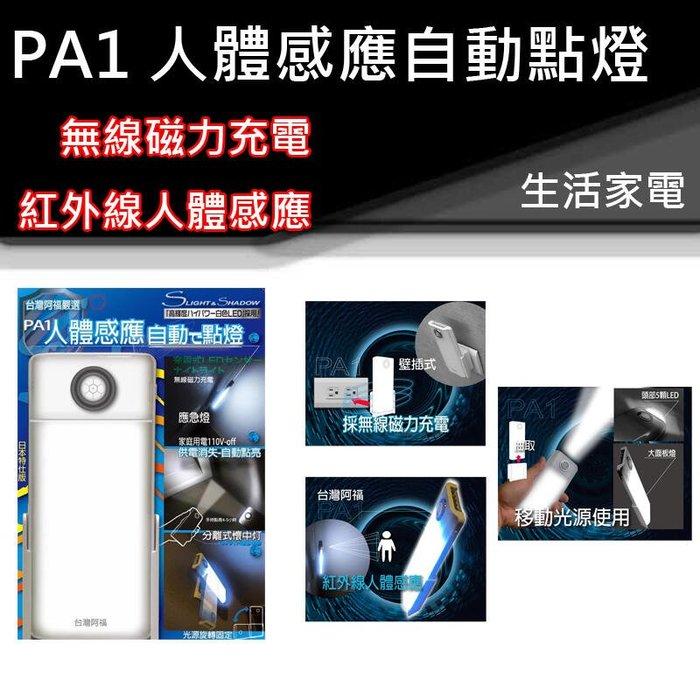 【電筒王】PA1 人體感應燈 /手電筒 兩用 LED 紅外線 感應燈 照明燈 獨居