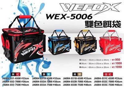 《三富釣具》WEFOX鉅灣 2mm硬式餌袋 WEX-5006 36cm 黑藍/全紅 另有其它尺寸 非均一價 歡迎詢問