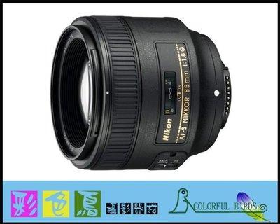 彩色鳥 (鏡頭出租 相機出租) Nikon AF-S 85mm F1.8G F1.8 G 人像鏡 D750 D850 台北市
