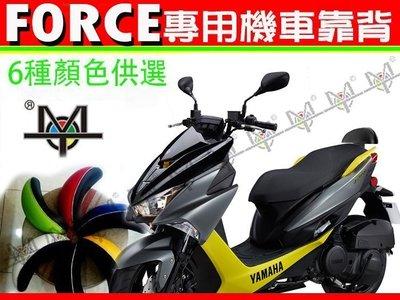 【MOT摩改】 force FORCE 專用靠背 小饅頭 機車靠背 後靠背 摩托車靠背 後靠背含支架