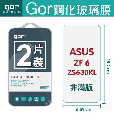 現貨 GOR 9H 華碩 Zenfone 6 鋼化玻璃保護貼 ASUS ZS630KL保貼 全透明非滿版兩片裝