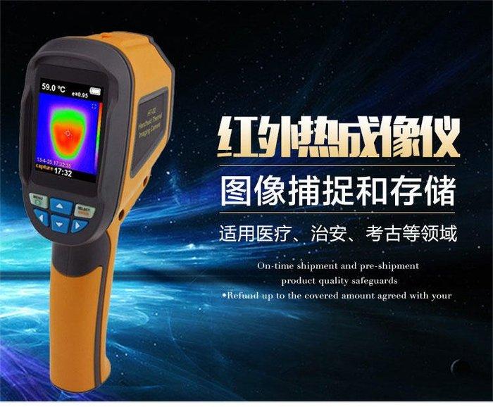 【可自取】紅外線熱成像儀 熱顯像儀 熱感應 熱像儀 紅外線溫度計 氣密 冷氣查漏
