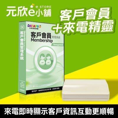 【e小舖-42號】元欣來電客戶會員管理系統-實用單機版-會接電話的會員系統 只要10490元