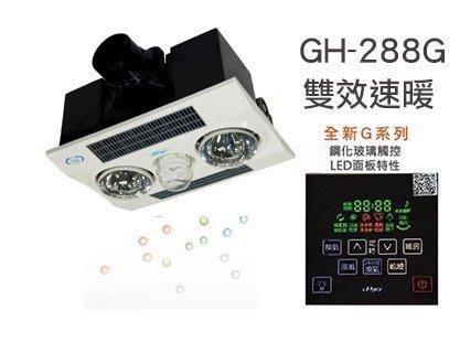 《101衛浴精品》HUSKY 哈適奇 GH-288G 暖燈型 鋼化玻璃觸控LED面板 暖風乾燥機【價可議 全台免運費】