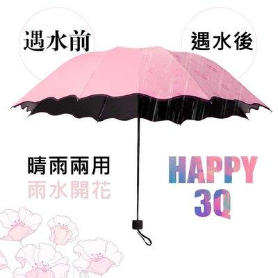 晴雨傘創意遇水開花三折疊黑膠防曬防紫外線超大兩用遮陽太陽傘-6色【AAA0350】預購