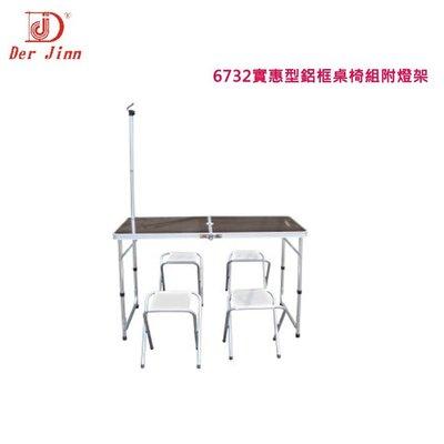 【山野賣客】Derjinn  德晉 [DJ-6732] 6732 實惠型鋁框桌椅組附燈架