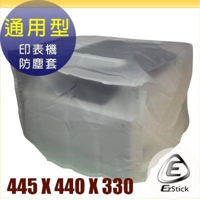 印表機防塵套 - P27 通用型 (445x440x330mm)