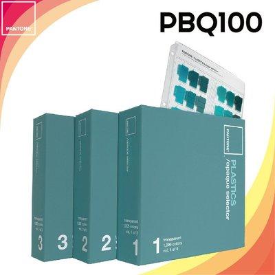 PANTONE 塑膠不透明選色手冊【PLASTICS opaque selector】PBQ100