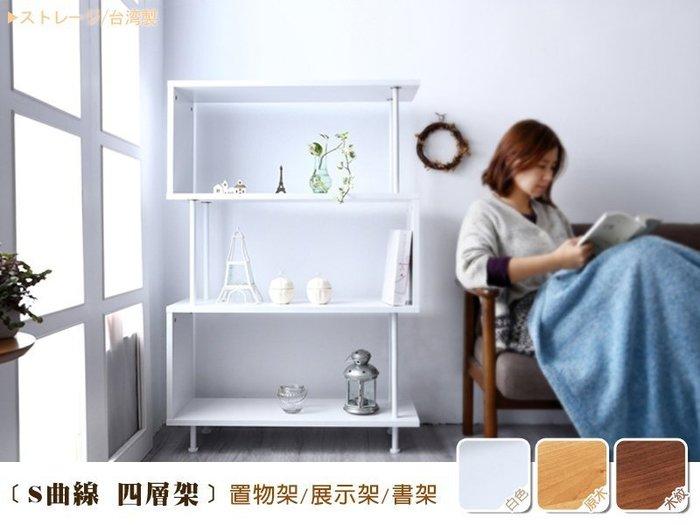 【班尼斯國際名床】~日本熱賣【S曲線四層架-六分厚板】萬用置物架/收納架/書架/展示櫃/組合櫃/雜誌櫃-非薄板