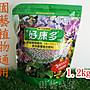 【園藝城堡】新好康多1號(1.2kg) 園藝植物通用 長效型肥料 14-11-13