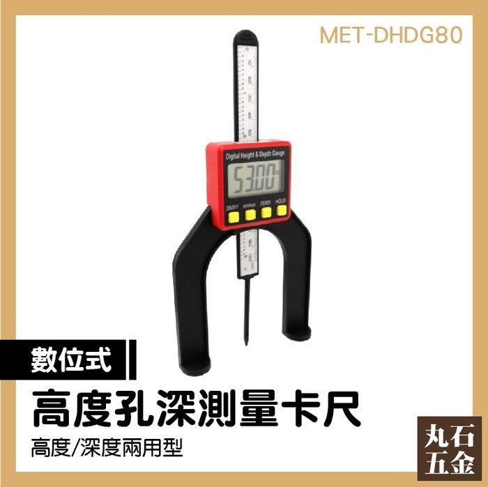 【丸石五金】0.1mm專業型木工電子數顯深度尺 DIY木工尺 台鋸高度尺 0-80mm MET-DHDG80