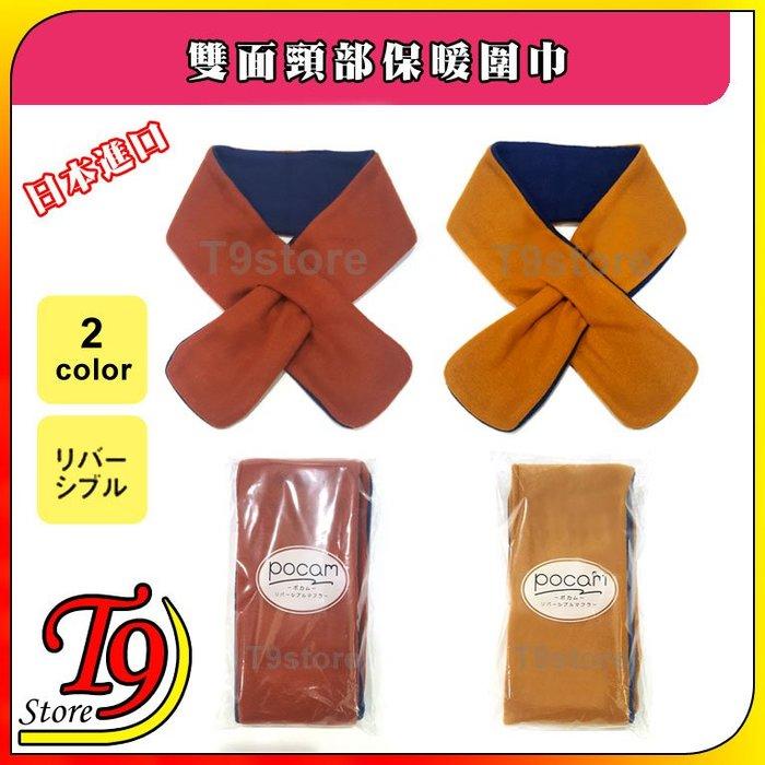【T9store】日本進口 雙面頸部保暖圍巾
