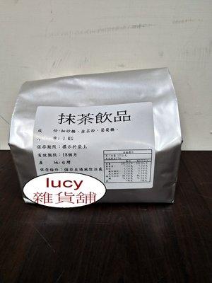 【lucy雜貨舖】 抹茶飲品 ~抹茶粉.沖泡飲品-- 1公斤/包