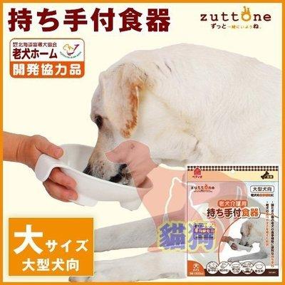 **貓狗大王**日本PETIO《 老犬/傷殘犬用-餵食輔助碗 L號》適合老犬或生病狗兒