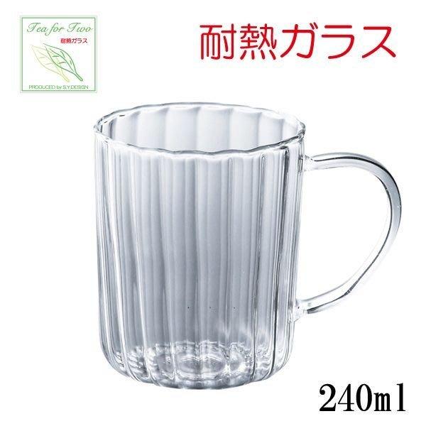 《散步生活雜貨-廚房散步》日本進口 吉谷硝子 耐熱玻璃 240ML 玻璃馬克杯YF-559W