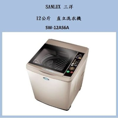 SANLUX 三洋 12公斤 定頻直立式洗衣機 * SW-12AS6A *