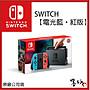 【墨坊資訊-台南市】任天堂Nintendo Switch電力加強版【動物森友會-特別版】【灰色版】【電光藍‧紅版】