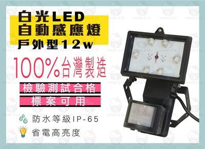 【紅眼科技】台灣製 戶外型◎免運 12w 白光LED 自動感應燈 一年保固◎ 防水IP65 標案可用 通過檢驗認證 省電