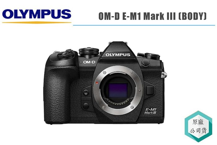 《視冠 高雄》預購 送原電 Olympus E-M1 MarkIII 單機身 7級防手震 星空對焦 4K錄影 公司貨