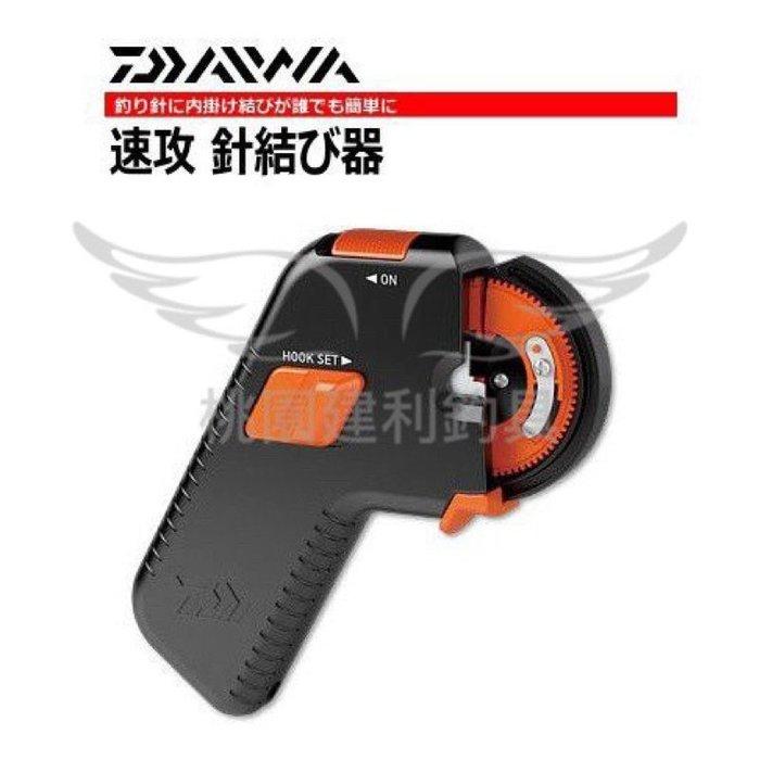 (桃園建利釣具)DAIWA ダイワ 攻 針結び器 綁釣器 釣魚 釣蝦鉤都可以