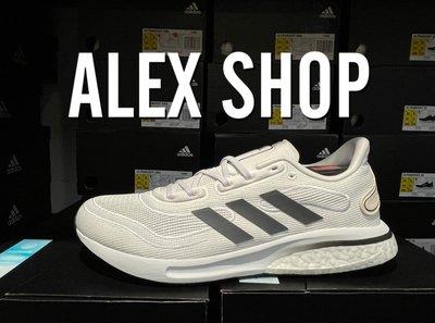 艾力克斯 ADIDAS SUPERNOVA M 男 FV6026 白黑 BOOST 輕量慢跑鞋 生8