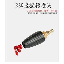 【現貨】超高壓清洗機剝樹皮除廣告噴頭 3000psi陶瓷噴芯旋轉蓮花噴嘴NN7187