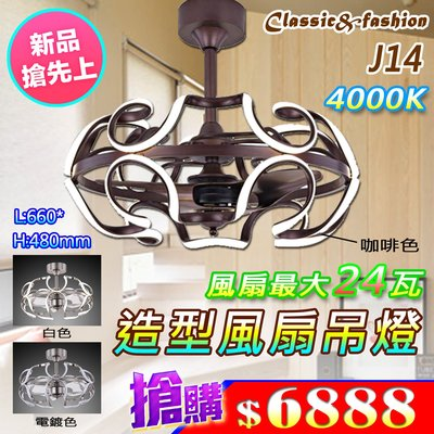 搶先特惠§LED333§(33HJ14)LED造型風扇燈 4000K 風扇最大24瓦 全電壓 適用於居家室內另有其他燈具